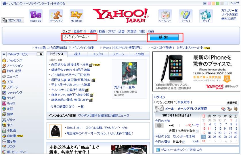 Yahoo!で「さくらインターネット 」と入力して、「検索」する