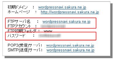 「さくらインターネット仮登録完了のお知らせ」のメール(一部抜粋)