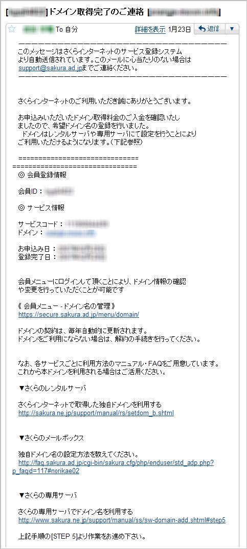 「ドメイン取得完了のご連絡」のメール(全体図)