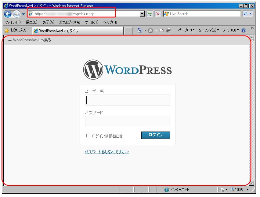 ◇「WordPress」(ワードプレス)の管理画面へのログイン画面のURL http://*****.com/wp-login.php  (このURLのなかの「*****」の部分は、あなたが取得された独自 ...